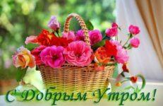 Открытка с добрым утром для женщины скачать бесплатно на сайте otkrytkivsem.ru