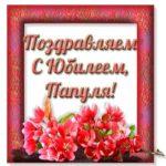 Папе открытка на юбилей скачать бесплатно на сайте otkrytkivsem.ru