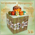 Пасха фото картинка скачать бесплатно на сайте otkrytkivsem.ru
