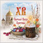 Пасха фото поздравление скачать бесплатно на сайте otkrytkivsem.ru