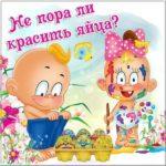 Пасха юмор картинка скачать бесплатно на сайте otkrytkivsem.ru