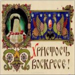 Пасхальная открытка дореволюционная скачать бесплатно на сайте otkrytkivsem.ru