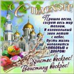 Пасхальная открытка электронная скачать бесплатно на сайте otkrytkivsem.ru