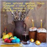 Пасхальная открытка фото бесплатно скачать бесплатно на сайте otkrytkivsem.ru