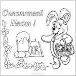 Пасхальная открытка раскраска распечатать скачать бесплатно на сайте otkrytkivsem.ru