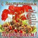 Первомай открытка скачать бесплатно на сайте otkrytkivsem.ru