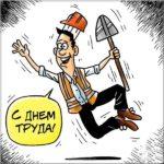 Первомай смешная картинка скачать бесплатно на сайте otkrytkivsem.ru