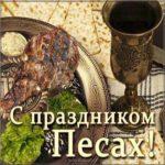 Песах фото картинка скачать бесплатно на сайте otkrytkivsem.ru