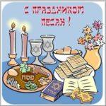 Песах картинка скачать бесплатно на сайте otkrytkivsem.ru