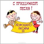 Песах картинка поздравление скачать бесплатно на сайте otkrytkivsem.ru