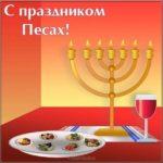 Песах красивая открытка поздравление скачать бесплатно на сайте otkrytkivsem.ru