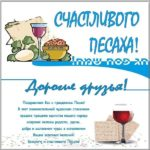 Песах открытка скачать бесплатно на сайте otkrytkivsem.ru
