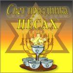 Песах открытка картинка скачать бесплатно на сайте otkrytkivsem.ru