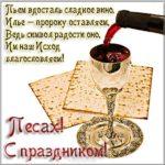 Песах открытка поздравление скачать бесплатно на сайте otkrytkivsem.ru
