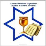 Песах седер картинка скачать бесплатно на сайте otkrytkivsem.ru