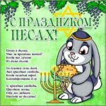 Песах стихи поздравление в открытке скачать бесплатно на сайте otkrytkivsem.ru