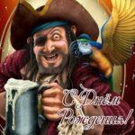 Пиратская открытка с днём рождения скачать бесплатно на сайте otkrytkivsem.ru