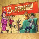 Плакат открытка на 23 февраля скачать бесплатно на сайте otkrytkivsem.ru