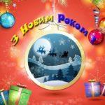 Побажанне з новим роком скачать бесплатно на сайте otkrytkivsem.ru