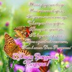 Подругу с днем рождения стихи красивая открытка скачать бесплатно на сайте otkrytkivsem.ru