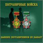 Пограничнику открытка скачать бесплатно на сайте otkrytkivsem.ru