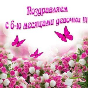 Полгодика девочке открытка скачать бесплатно на сайте otkrytkivsem.ru