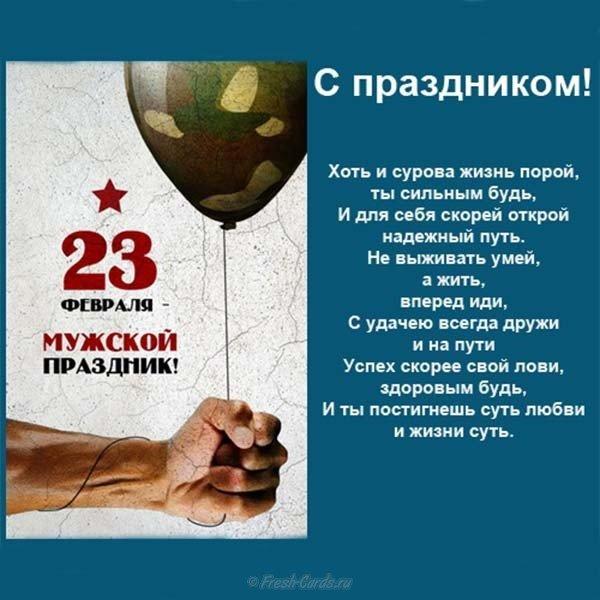Популярная открытка с 23 февраля скачать бесплатно на сайте otkrytkivsem.ru