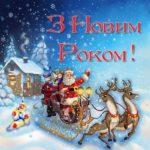 Поздоровленне з новим роком скачать бесплатно на сайте otkrytkivsem.ru