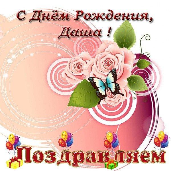 Поздравить Дашу с днем рождения открытка скачать бесплатно на сайте otkrytkivsem.ru