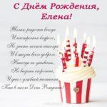 Поздравить Елену с днем рождения открытка скачать бесплатно на сайте otkrytkivsem.ru