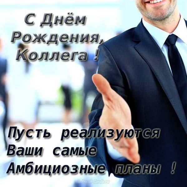 Открытка поздравление с др коллеге мужчине, контакт