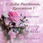 Поздравить Кристину с днем рождения открытка скачать бесплатно на сайте otkrytkivsem.ru