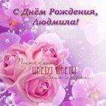 Поздравить Людмилу с днем рождения открытка скачать бесплатно на сайте otkrytkivsem.ru