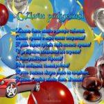 Поздравить мужа с днём рождения открытка скачать бесплатно на сайте otkrytkivsem.ru