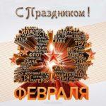 Поздравить мужчину с 23 февраля открыткой скачать бесплатно на сайте otkrytkivsem.ru