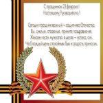 Поздравить начальника с 23 февраля открытка скачать бесплатно на сайте otkrytkivsem.ru