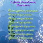 Поздравить Наталью с днем рождения открыткой скачать бесплатно на сайте otkrytkivsem.ru