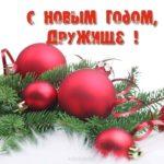 Поздравить открыткой друга с новым годом скачать бесплатно на сайте otkrytkivsem.ru
