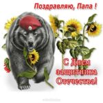 Поздравить папу с 23 февраля открыткой скачать бесплатно на сайте otkrytkivsem.ru
