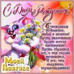 Поздравить подругу с днем рождения открытка скачать бесплатно на сайте otkrytkivsem.ru