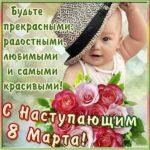 Поздравить с 8 марта картинка скачать бесплатно на сайте otkrytkivsem.ru