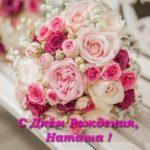 Поздравить с днем рождения Наташу открытка скачать бесплатно на сайте otkrytkivsem.ru