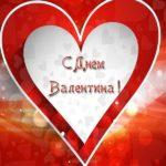 Поздравить с днем Валентина друзей открыткой скачать бесплатно на сайте otkrytkivsem.ru