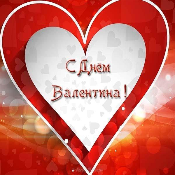 pozdravit s dnem valentina druzey otkrytkoy