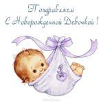 Поздравить с новорожденной девочкой открытка скачать бесплатно на сайте otkrytkivsem.ru
