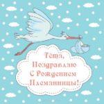 Поздравить с рождением племянницы тетю открытка скачать бесплатно на сайте otkrytkivsem.ru