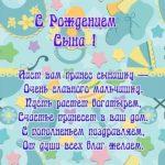 Поздравить с рождением сына открытка скачать бесплатно на сайте otkrytkivsem.ru