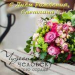 Поздравить Светлану с днем рождения открытка скачать бесплатно на сайте otkrytkivsem.ru