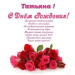 Поздравить Татьяну с днем рождения открыткой скачать бесплатно на сайте otkrytkivsem.ru