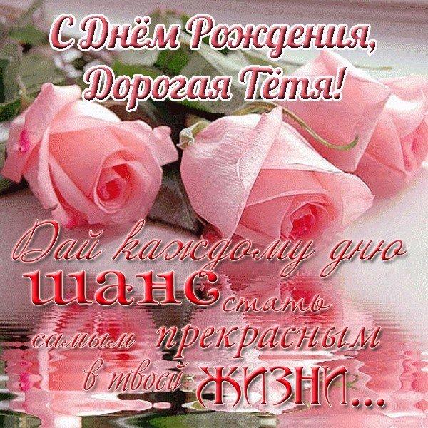 Поздравить тётю с днём рождения открытка скачать бесплатно на сайте otkrytkivsem.ru